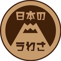 日本のうわさ
