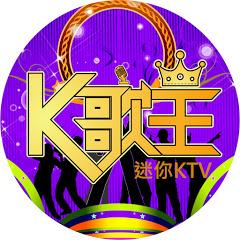 K歌王迷你KTV