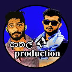 Athal Production ' ආතල් '