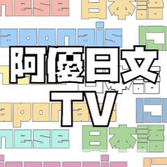 阿優日文TV