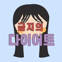 금지영 goldjiyoung