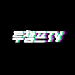 투챔프TV - 작곡가가 알려주는 팁