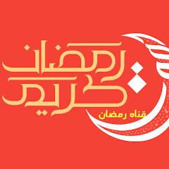 قناة رمضان 2 ❶