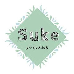 Suke Channel / スケちゃんねる