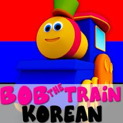 Bob The Train Korea - 어린이동요