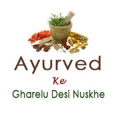Ayurved ke Gharelu Desi Nuskhe