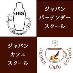 ジャパンバーテンダースクール・ジャパンカフェスクール