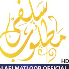 Salafi Matloob-Official