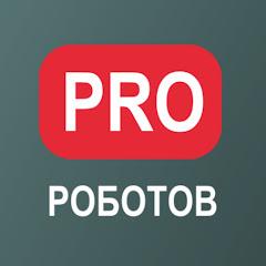 PRO роботов