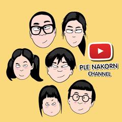 ple nakorn CHANNEL