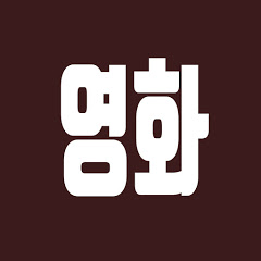개인취향 영화소개
