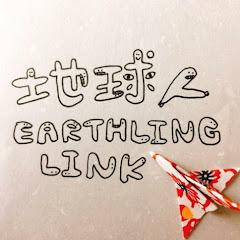 地球人•愛月亮
