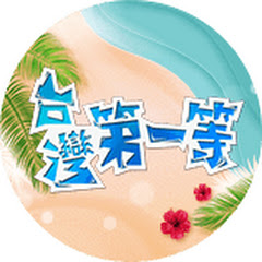 台灣第一等 八大電視