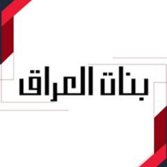 بنات العراق - Iraq Girls