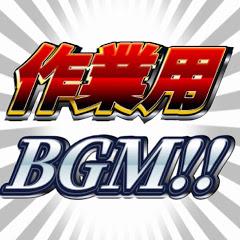 作業用BGM