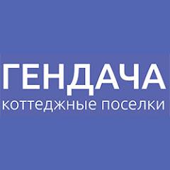 """Группа коттеджных поселков """"Гендача"""""""