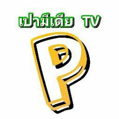 เปามีเดีย TV