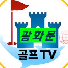 광화문골프TV