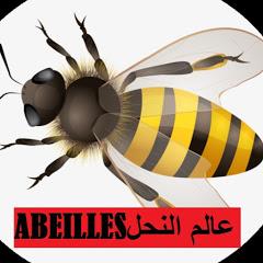 عالم النحل abeilles