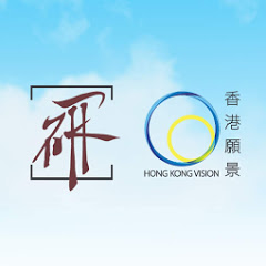 香港政策研究所香港願景計劃