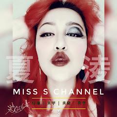 【Miss S Channel】夏淩國際學苑x指癮美學沙龍,美甲、美睫、紋繡、品牌教育訓練