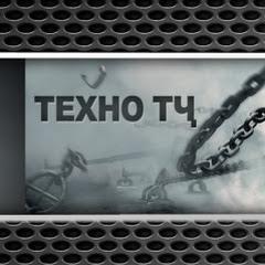 Tехно Тҷ