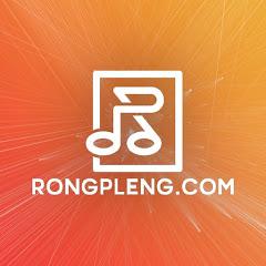 ร้องเพลงดอทคอม (Rongpleng.com) สอนร้องเพลง เทคนิคการใช้เสียงและแก้ไขเสียง