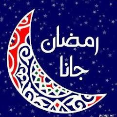 رمضان جانا- Rmdan Jana
