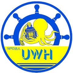 兵庫県の水域の秩序ある利用を進める会(NPO法人UWH)