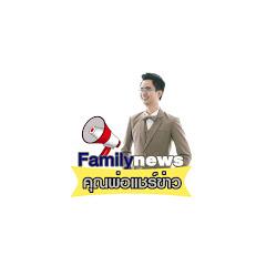 Familynews คุณพ่อแชร์ข่าว