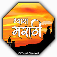 Dhyas Marathi Official