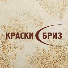 КРАСКИ БРИЗ
