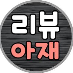 리뷰아재-[드라마리뷰]