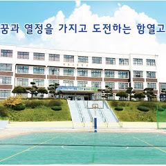 함열고등학교