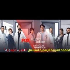 مسسل الطبيب المعجزة كامل مترجم