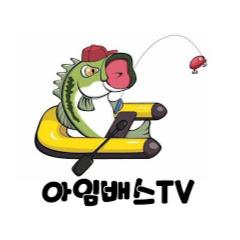 아임배스TV