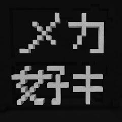 /meka-zukiメカ好き