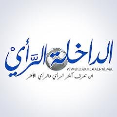 Dakhla Alrai الداخلة الرأي