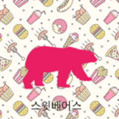 스윗베어스 sweet bears