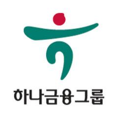 하나금융그룹 [하나튜브]