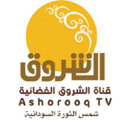 Ashorooq Tv قناة الشروق الفضائية