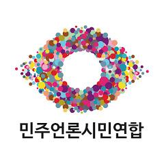 민주언론시민연합