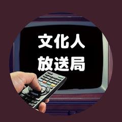 文化人放送局