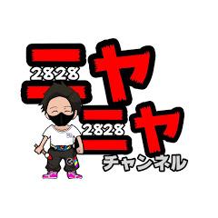 仮面ライダー研究所・製作所2828ch