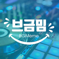 브금밈 BGMeme