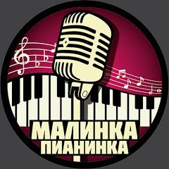 Малинка Пианинка