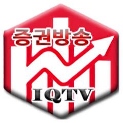 IQTV증권교육방송