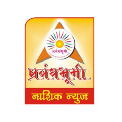 PrabandhBhumi Nashik News