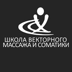 Школа векторного массажа и соматики