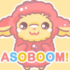 ASOBOOM!(あそぶーむ!)